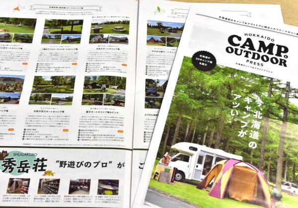 キャンプに特化したフリーマガジン