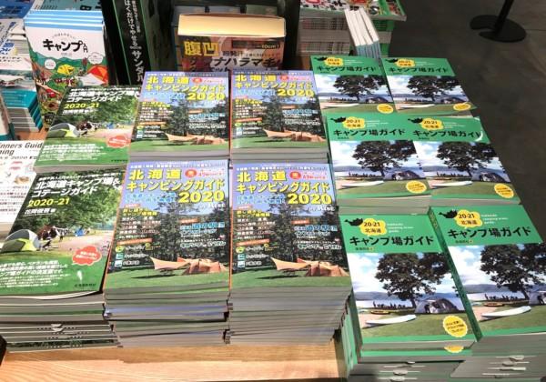 北海道のキャンプガイドブック