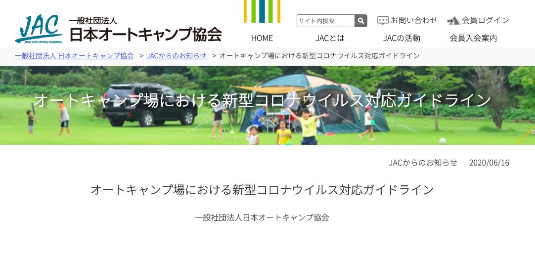 場 コロナ キャンプ